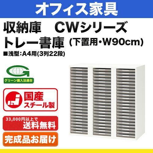 オフィス家具>システム収納庫:CWタイプ トレー書庫 浅型:A4用(3列22段) 下置用 外寸法:幅(W)89.9×奥行(D)45×高さ(H)90cm グリーン購入法適合商品 自重(50.5)kg