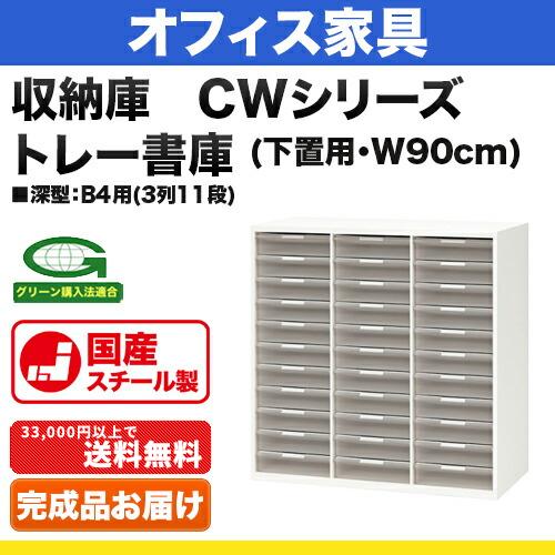 オフィス家具>システム収納庫:CWタイプ トレー書庫 深型:B4用(3列11段) 下置用 外寸法:幅(W)89.9×奥行(D)45×高さ(H)90cm グリーン購入法適合商品 自重(42.0)kg