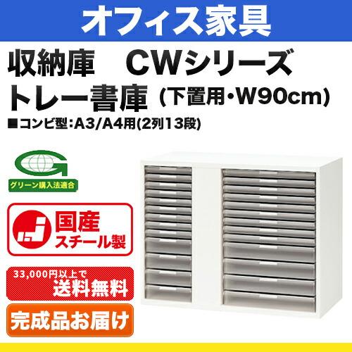 オフィス家具>システム収納庫:CWタイプ トレー書庫 コンビ型:A3/A4用(2列20段) 下置用 外寸法:幅(W)89.9×奥行(D)45×高さ(H)105cm グリーン購入法適合商品 自重(52.0)kg