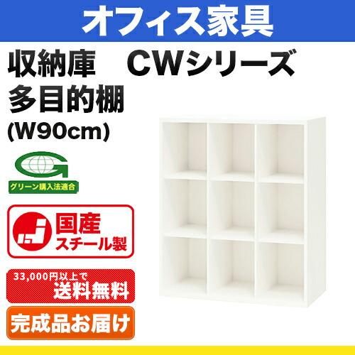 オフィス家具>システム収納庫:CWタイプ 多目的棚 外寸法:幅(W)89.9×奥行(D)45×高さ(H)105cm 棚板耐荷重:20kg グリーン購入法適合商品 自重(38.0)kg