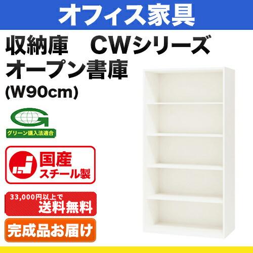 オフィス家具>システム収納庫:CWタイプ オープン書庫 外寸法:幅(W)89.9×奥行(D)45×高さ(H)175cm 棚板耐荷重:60kg グリーン購入法適合商品 自重(45.0)kg