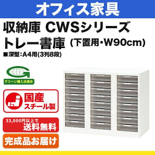 オフィス家具>システム収納庫:CWSタイプ トレー書庫 深型:A4用(3列8段) 下置用 外寸法:幅(W)89.9×奥行(D)40×高さ(H)70cm グリーン購入法適合商品 自重(36.0)kg