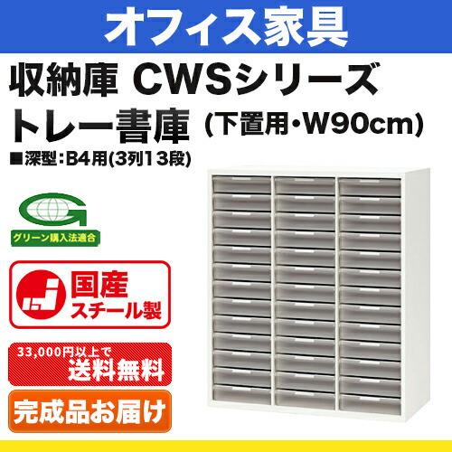 オフィス家具>システム収納庫:CWSタイプ トレー書庫 深型:B4用(3列13段) 下置用 外寸法:幅(W)89.9×奥行(D)40×高さ(H)105cm グリーン購入法適合商品 自重(45.0)kg