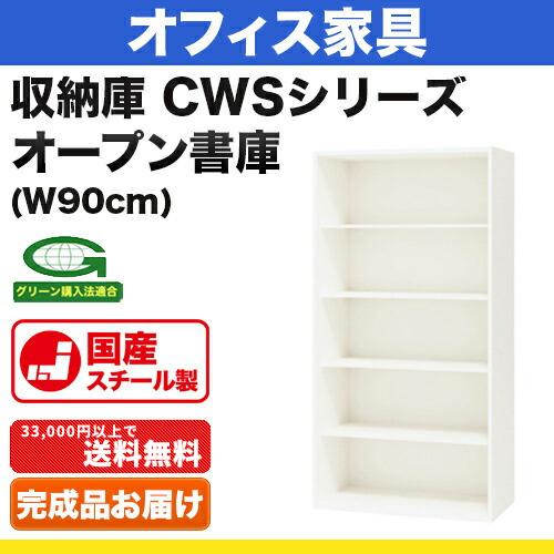 オフィス家具>システム収納庫:CWSタイプ オープン書庫 外寸法:幅(W)89.9×奥行(D)40×高さ(H)175cm 棚板耐荷重:55kg グリーン購入法適合商品 自重(42.0)kg