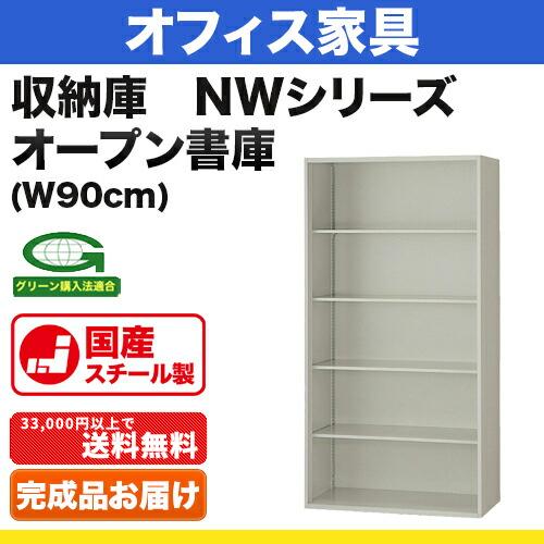 オフィス家具>システム収納庫:NWSタイプ オープン書庫 棚板耐荷重:等分布55kg 外寸法:幅(W)89.9×奥行(D)40×高さ(H)175cm グリーン購入法適合商品 自重(42.0)kg
