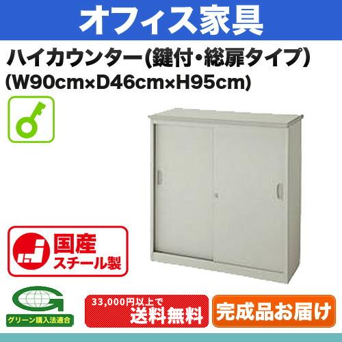 オフィス家具>受付カウンター:ONC型 ハイカウンター 鍵付・総扉タイプ 外寸法:幅(W)90×奥行(D)46×高さ(H)95cm グリーン購入法適合商品 自重(41.0)kg
