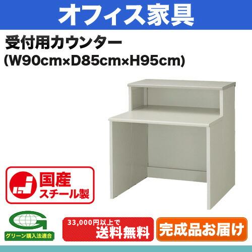 オフィス家具>受付カウンター:ONC型 外寸法:幅(W)90×奥行(D)85×高さ(H)95cm グリーン購入法適合商品 配線ダクト付 自重(47.0)kg
