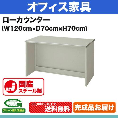 オフィス家具>受付カウンター:ONC型 ローカウンター 外寸法:幅(W)120×奥行(D)70×高さ(H)70cm グリーン購入法適合商品 配線ダクト付 自重(34.5)kg