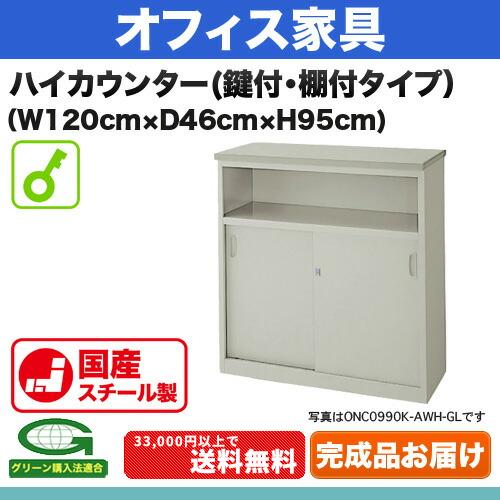 オフィス家具>受付カウンター:ONC型 ハイカウンター 鍵付・棚付タイプ 外寸法:幅(W)120×奥行(D)46×高さ(H)95cm グリーン購入法適合商品 自重(49.0)kg