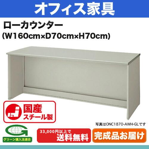 オフィス家具>受付カウンター:ONC型 ローカウンター 外寸法:幅(W)160×奥行(D)70×高さ(H)70cm グリーン購入法適合商品 配線ダクト付 自重(39.0)kg