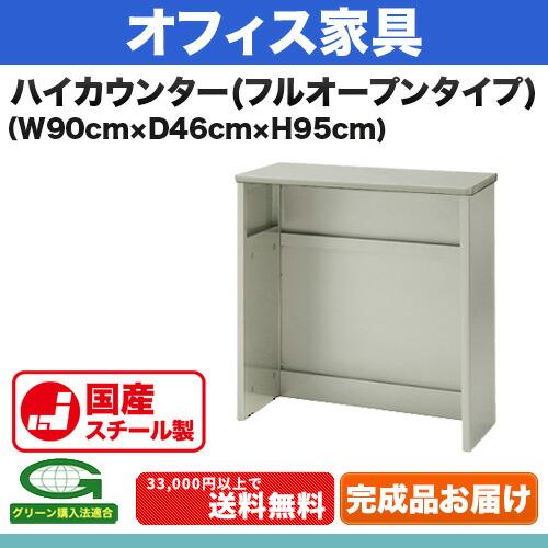 オフィス家具>受付カウンター:SNC型 ハイカウンター フルオープンタイプ 外寸法:幅(W)90×奥行(D)46×高さ(H)95cm グリーン購入法適合商品 自重(28.0)kg