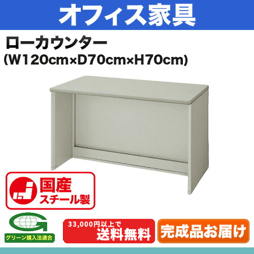 オフィス家具>受付カウンター:SNC型 ローカウンター 外寸法:幅(W)120×奥行(D)70×高さ(H)70cm グリーン購入法適合商品 自重(34.5)kg