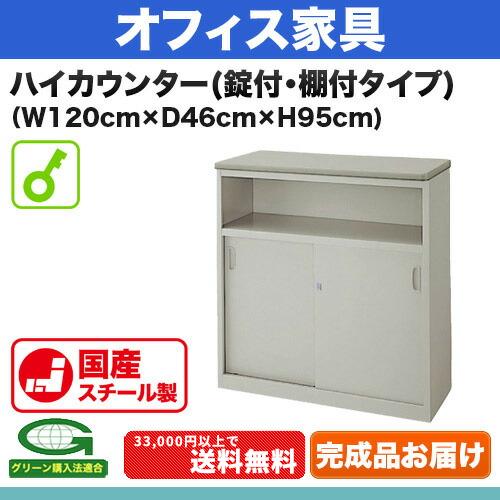 オフィス家具>受付カウンター:SNC型 ハイカウンター 錠付・棚付タイプ 外寸法:幅(W)120×奥行(D)46×高さ(H)95cm グリーン購入法適合商品 自重(46.0)kg