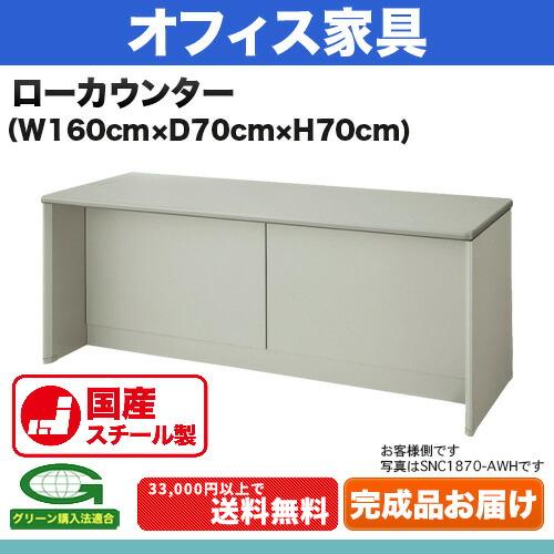 オフィス家具>受付カウンター:SNC型 ローカウンター 外寸法:幅(W)160×奥行(D)70×高さ(H)70cm グリーン購入法適合商品 自重(39.0)kg