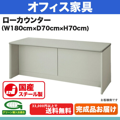 オフィス家具>受付カウンター:SNC型 ローカウンター 外寸法:幅(W)180×奥行(D)70×高さ(H)70cm グリーン購入法適合商品 自重(42.0)kg