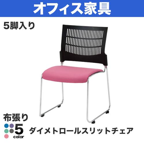 オフィス家具>オフィスチェア(事務椅子)ミーティングチェア(会議用) ダイメトロールスリットチェア 布張り 背樹脂ブラック 5脚入 外寸法:W52×D54×H79cm 座高:43cm スタッキング ダイメトロール採用 自重(4.5)kg