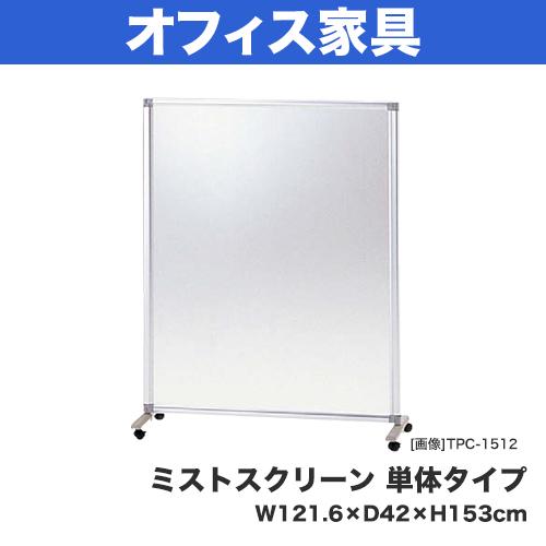 オフィス家具>パーテーション(パーティション):TPCミストスクリーン 単体タイプ 外寸法:W121.6×D42×H183cm キャスター:ストッパー付双輪キャスター2個付き パネル4mm厚 ポリカーボネート 透過性のあるパネル 自重(9.0)kg 出荷方法:お客様組立品
