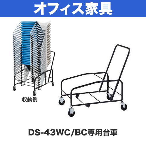 オフィス家具>オフィスチェア(事務椅子)オプション ミーティングチェア(会議用)スタッキング椅子用専用台車 搭載可能数:25脚 外寸法:W59×D98.5×H87cm 積載可能数:25脚 自重(12.0)kg 出荷方法:お客様組立品