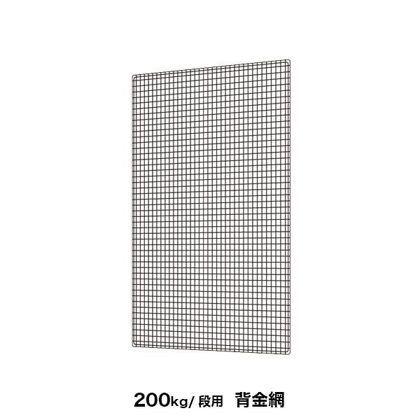 【200kg/段用オプション】背金網 1面 実寸法:幅180cm×高さ240.4cm用 自重(4.1)kg【※送料有料】