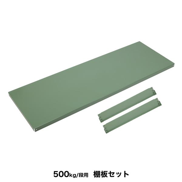 【500kg/段用オプション】棚板セット 1段(枚) 実寸法:幅150.5cm×奥行93cm用 自重(20.4)kg【※送料有料】【※本体購入後の棚板の追加用】