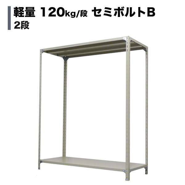 高質で安価 スチールラック 単体形式 高さ90 スチールラック 単体形式 幅180 奥行45cm 2段 高さ90 120kg/段(セミボルトB) 重量(22kg) s-120sbb136b-2, イセサキシ:451d0fe1 --- technosteel-eg.com
