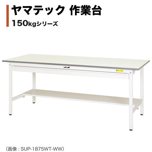 ヤマテック ワークテーブル 150シリーズ 固定式 ワイド引出し付き H740mm 半面棚板付き SUP-1860WT-WW