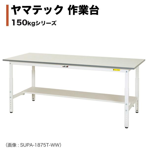 ヤマテック ワークテーブル 150シリーズ 高さ調整タイプ H600~900mm 半面棚板付き SUPA-1890T-WW