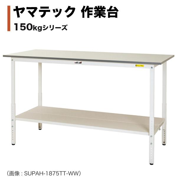 ヤマテック ワークテーブル 150シリーズ 高さ調整タイプ H900~1200mm 全面棚板付き SUPAH-1560TT-WW
