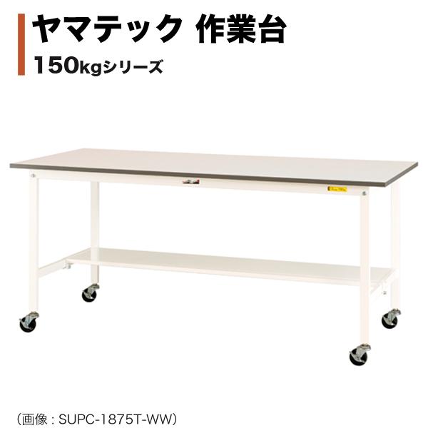 ヤマテック ワークテーブル 150シリーズ 移動式 H826mm 半面棚板付き SUPC-775T-WW