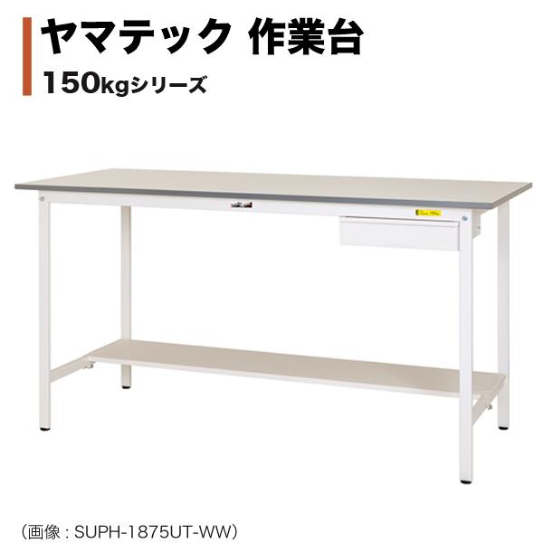 ヤマテック ワークテーブル 150シリーズ 固定式 キャビネット付き H950mm 半面棚板付き SUPH-775UT-WW