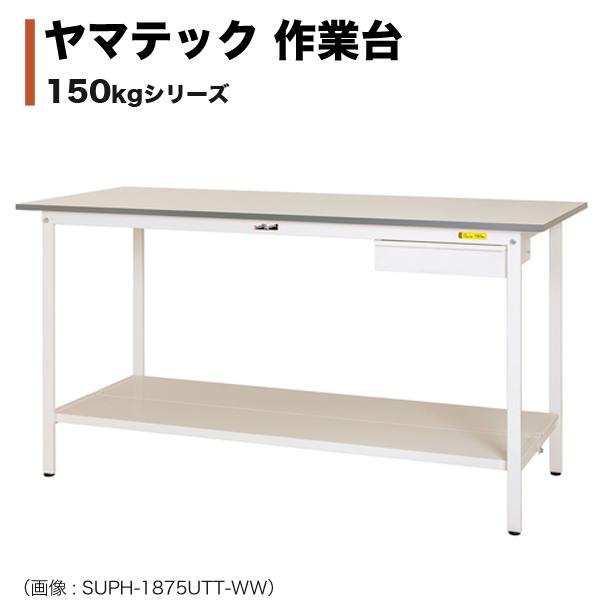 ヤマテック ワークテーブル 150シリーズ 固定式 キャビネット付き H950mm 全面棚板付き SUPH-1560UTT-WW