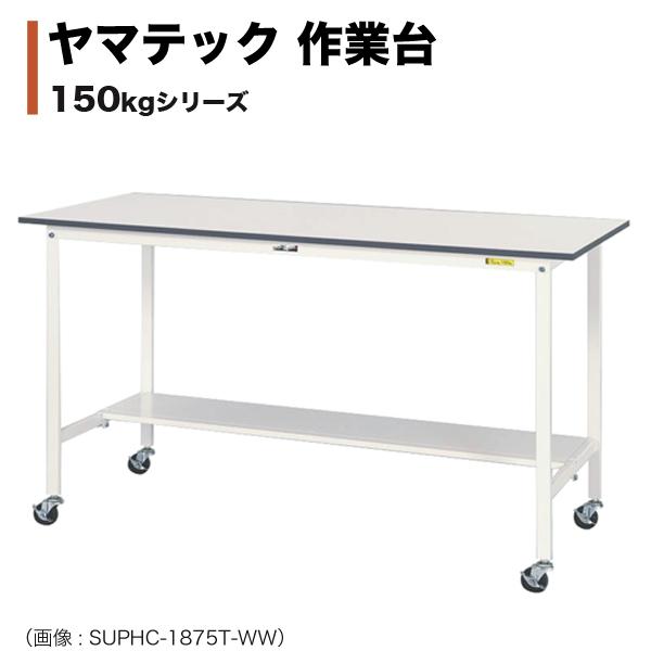 [宅送] 半面棚板付き SUPHC-1860T-WW:通販のネオスチール H1036mm 150シリーズ ワークテーブル 移動式 ヤマテック-DIY・工具