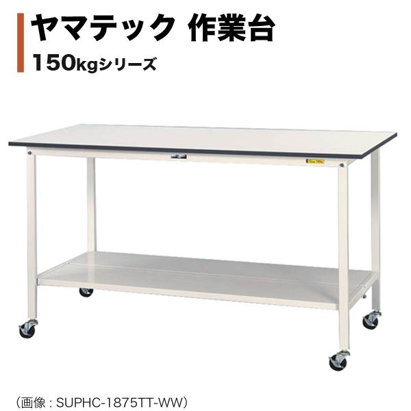 ヤマテック ワークテーブル 150シリーズ 移動式 H1036mm 全面棚板付き SUPHC-1875TT-WW