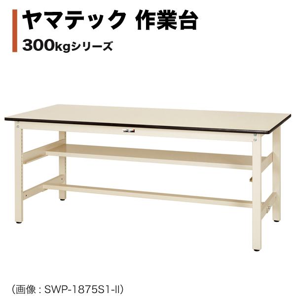 ヤマテック ワークテーブル 300シリーズ 固定式 中間棚付き(半面棚板1段式) H740mm ポリエステル天板 SWP-960S1