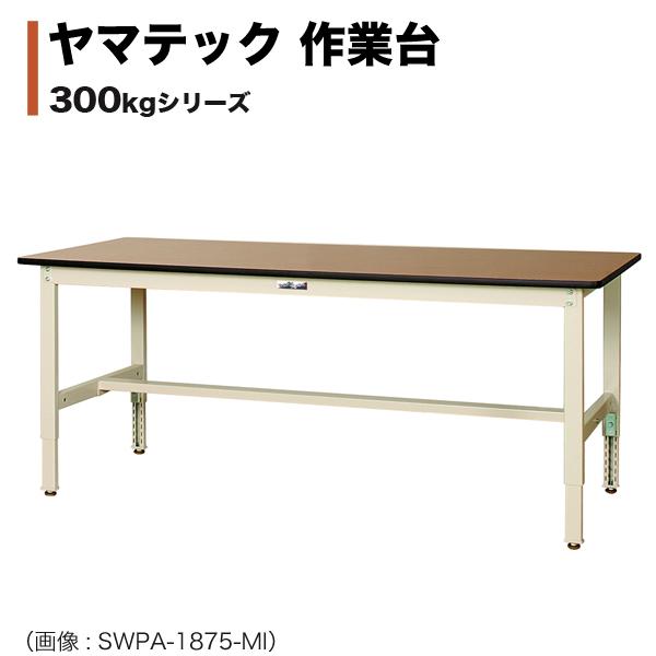 ヤマテック ワークテーブル 300シリーズ 高さ調節タイプ H600~900mm ポリエステル天板 SWPA-1560