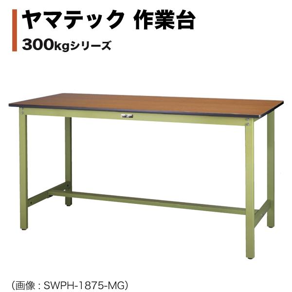 【スーパーセール】 ポリエステル天板 ヤマテック H900mm 300シリーズ ワークテーブル SWPH-1890:通販のネオスチール 固定式-DIY・工具