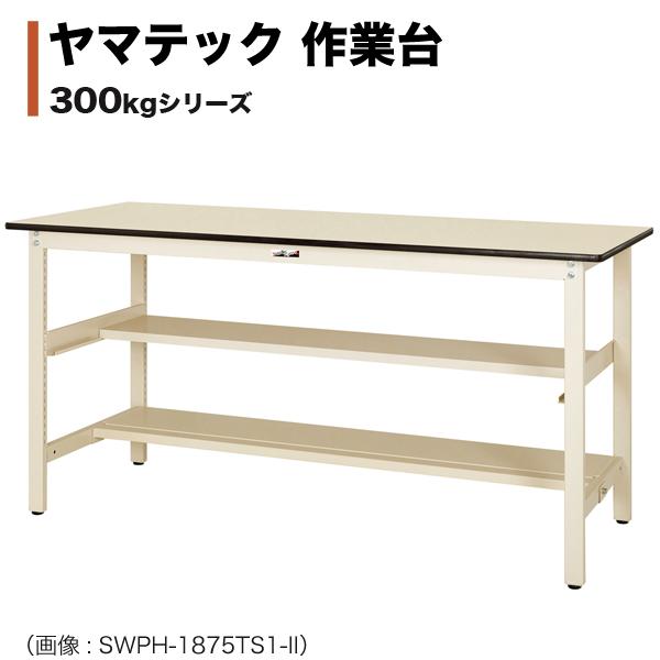 ヤマテック ワークテーブル 300シリーズ 固定式 中間棚付き(半面棚板2段式) H900mm ポリエステル天板 SWPH-1860TS1