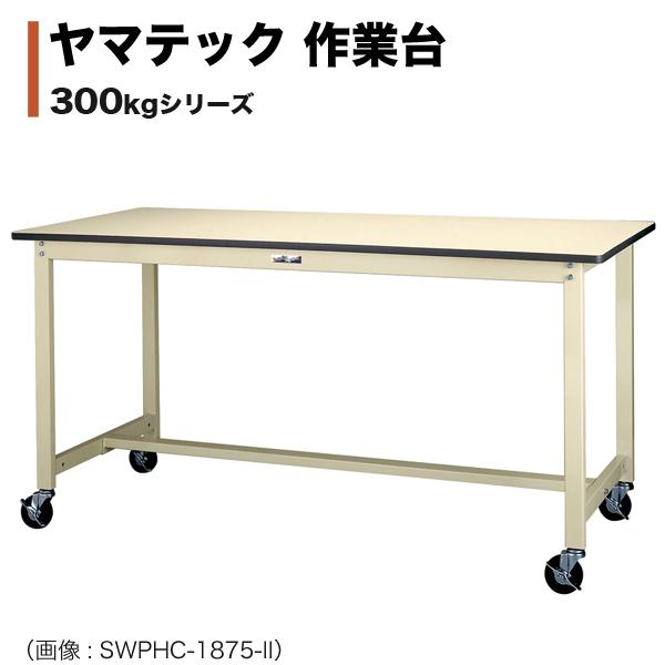 ヤマテック ワークテーブル 300シリーズ 移動式 H900mm ポリエステル天板 SWPHC-1890