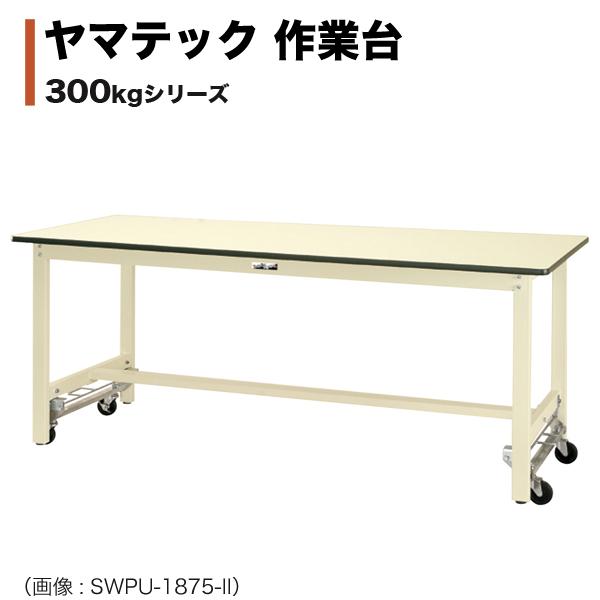 ヤマテック ワークテーブル 300シリーズ ワンタッチ移動タイプ H900mm ポリエステル天板 SWPUH-1875