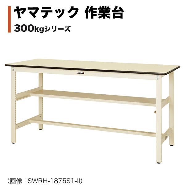 ヤマテック ワークテーブル 300シリーズ 固定式 中間棚付き(半面棚板1段式) H900mm 塩ビシート天板 SWRH-1560S1