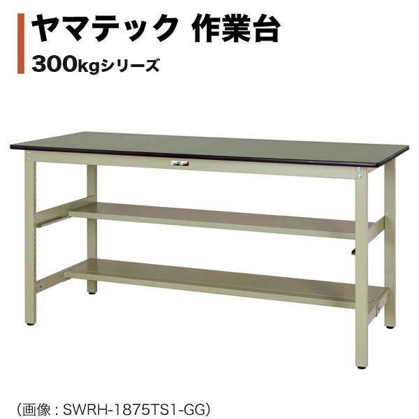 ヤマテック ワークテーブル 300シリーズ 固定式 中間棚付き(半面棚板2段式) H900mm 塩ビシート天板 SWRH-1590TS1