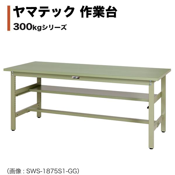 信頼 300シリーズ SWS-1275S1:通販のネオスチール ヤマテック 中間棚付き(半面棚板1段式) ワークテーブル 固定式 H740mm スチール天板-DIY・工具