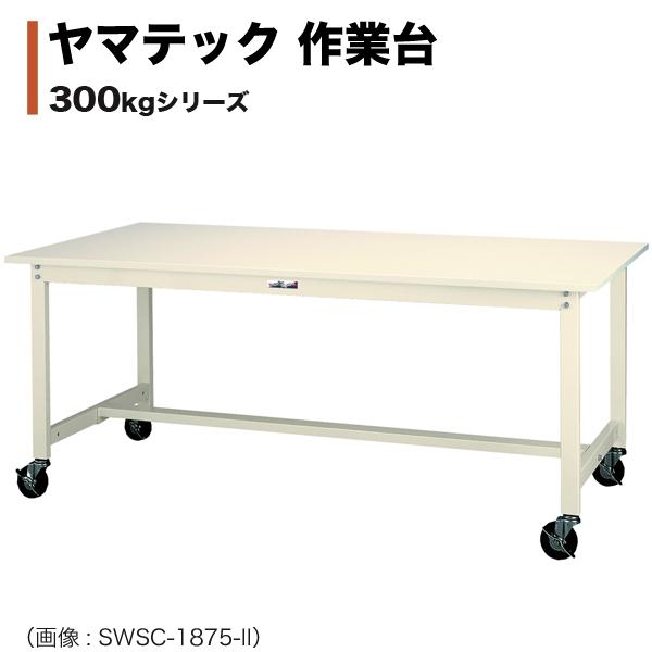 【福袋セール】 SWSC-1860:通販のネオスチール H740mm スチール天板 移動式 ワークテーブル 300シリーズ ヤマテック-DIY・工具