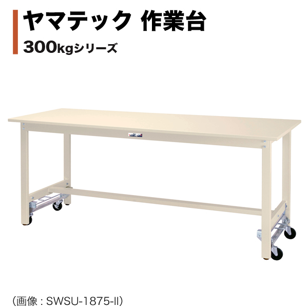 ヤマテック ワークテーブル 300シリーズ ワンタッチ移動タイプ H740mm スチール天板 SWSU-1260