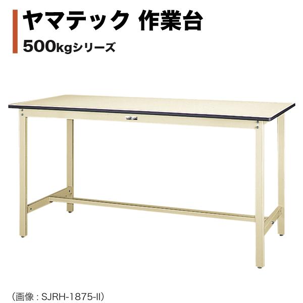 大人女性の 塩ビシート天板 ヤマテック H900mm 固定式 SJRH-1575:通販のネオスチール ワークテーブル 500シリーズ-DIY・工具