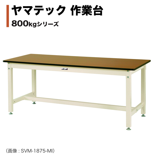 ヤマテック ワークテーブル 800シリーズ 固定式 H740mm メラミン天板 SVM-1560