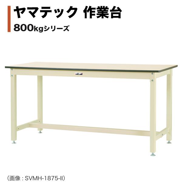 ヤマテック ワークテーブル 800シリーズ 固定式 H900mm メラミン天板 SVMH-1275
