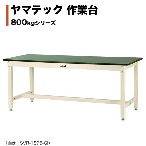 ヤマテック ワークテーブル 800シリーズ 固定式 H740mm 塩ビシート天板 SVR-1890