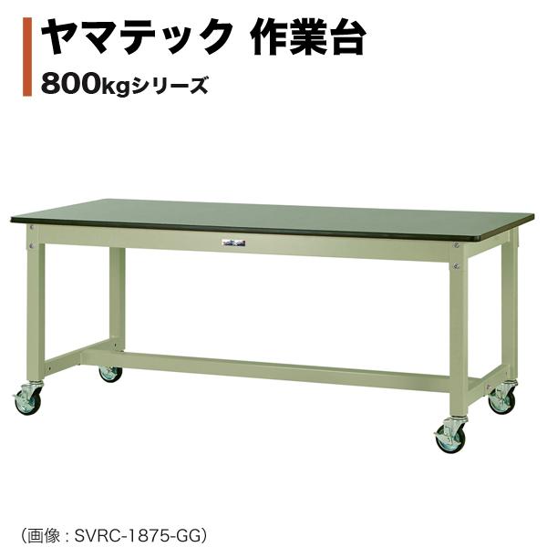 ヤマテック ワークテーブル 800シリーズ 移動式 H740mm 塩ビシート天板 SVRC-1275