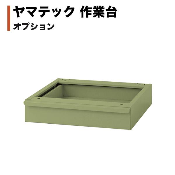 ヤマテック ワークテーブル オプション 300・500・800・バイス・ペダルシリーズ用 キャビネット 浅型W394mm 1段 S1
